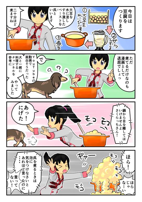 Tofu-ja2