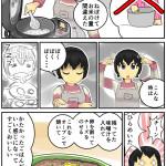 ~さくらっちの料理教室~ 第五話